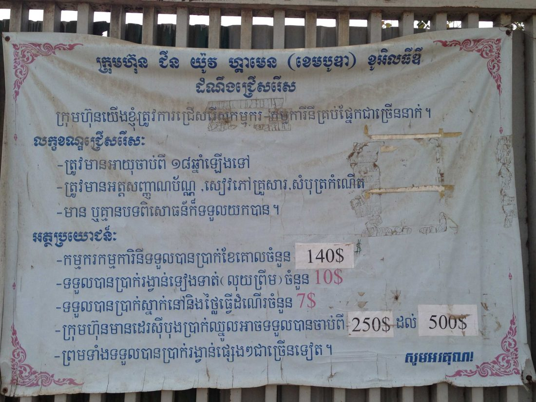 Above a banner posted to a factory gate announces recruitment information. However, some banners stay up for months at a time without being updated. Photo/Menghun Kaing