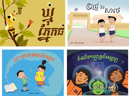 Book covers produced at the first Let's Read! E-Books for Cambodian Children event