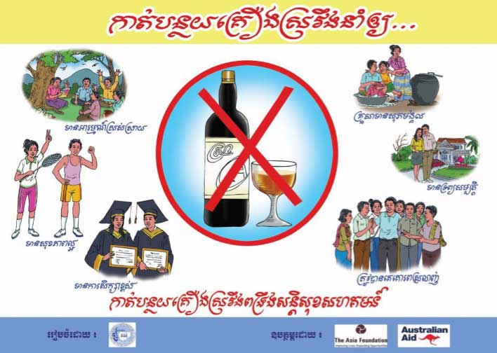 A Can poster helps raise awareness about issues related to alcoholism.