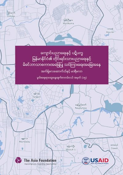 Policy Dialogue Brief Series No. 15: Schooling and Conflict (Burmese version) cover image