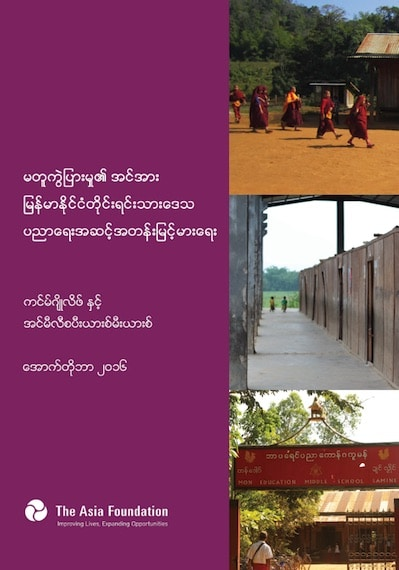 Strength in Diversity: Towards Universal Education in Myanmar's Ethnic Areas (Burmese version) cover