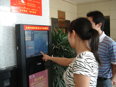 Touch screens in Leiyang County, Hunan Province, used to access government information.
