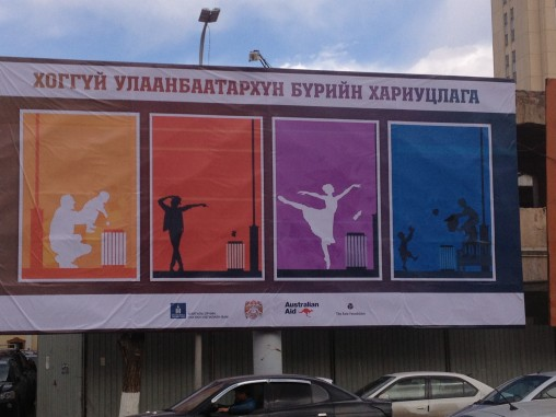 Mongolia billboard